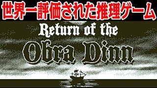 트위터 버즈 못했다 보험 조사원이되어 60 명의 죽음의 진상을 조사하는 게임 [Return of the Obra Dinn]