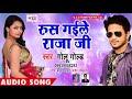 #आ गया Golu Gold (2018) का सबसे फाड़ू गाना - Rus Gayele Raja Ji - Superhit Bhojpuri Songs 2018