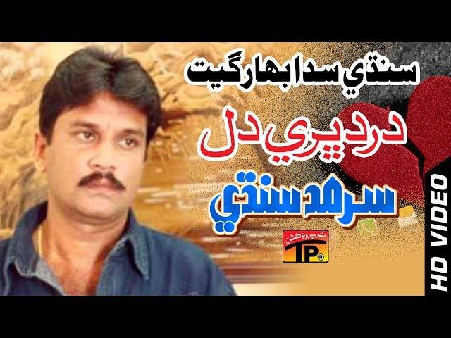 Sindhi Sada Bahar Geet - Dard Bhari Dil - Sarmad Sindhi - Sinndhi Full HD Song