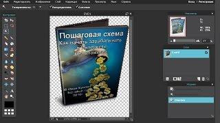 Как сделать картинку без фона и без программы фотошоп