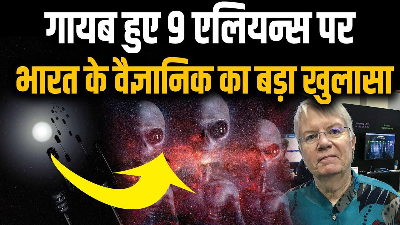 अचानक कहां गायब हो गए 9 एलियन्स? जिसे नासा भी नहीं खोज पाया, उस पर भारतीय वैज्ञानिक ने कही बड़ी बात