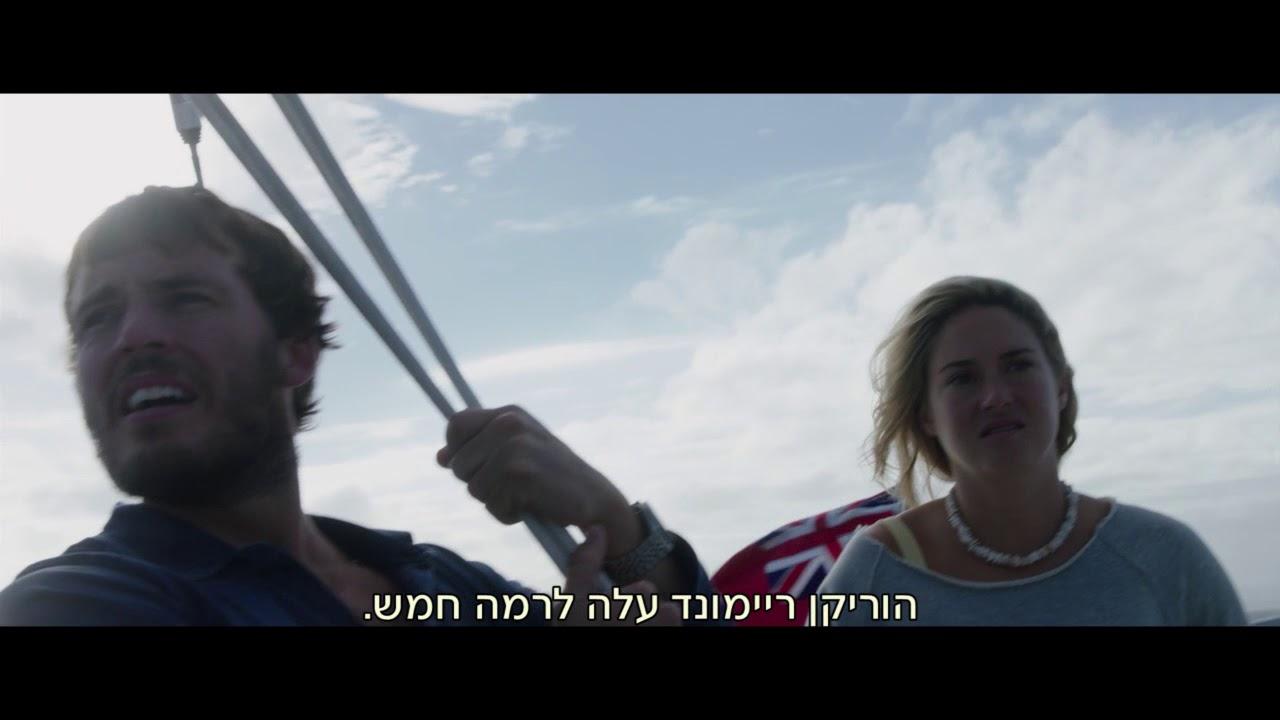 Adrift official trailer youtube for Kuchenzeile 3 40 m
