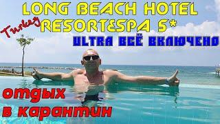 Турция 2020. LONG BEACH Resort&Spa. Июль 2020. Какой он, отдых во время Коронавируса!