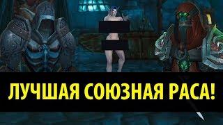 ЛУЧШАЯ СОЮЗНАЯ РАСА!