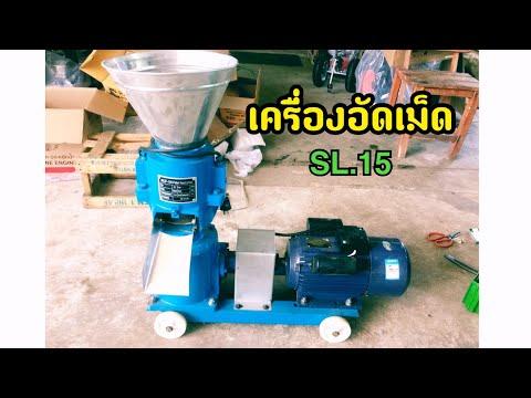 เครื่องอัดเม็ด (สูตรอาหารปลาลอยน้ำ) โทร.098-608-0229