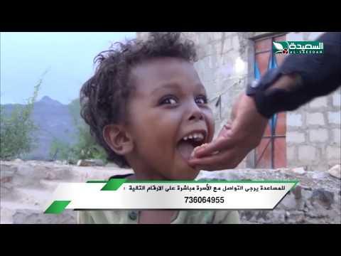 سنابل الخير - الطفل منصور في الخامسة من عمره ويعاني من تكسرات في الدم   4-11-2019م