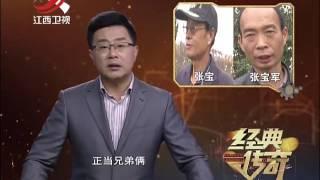 20161216 经典传奇 千年后袁天罡墓冢赫然现身 史料记载突现新的证据