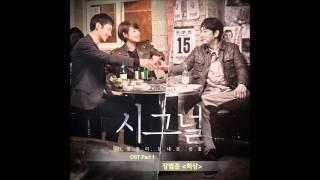 [시그널 OST Part 1] 장범준 (Jang Beom June) - 회상 (Reminiscence)