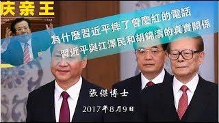 为什么习近平摔了曾庆红的电话 习近平与江泽民和胡锦涛的真实关系