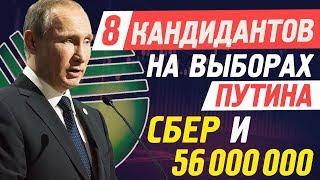 8 кандидатов на выборах Путина. Сбербанк отжал у клиента 56 миллионов. День работы с целями
