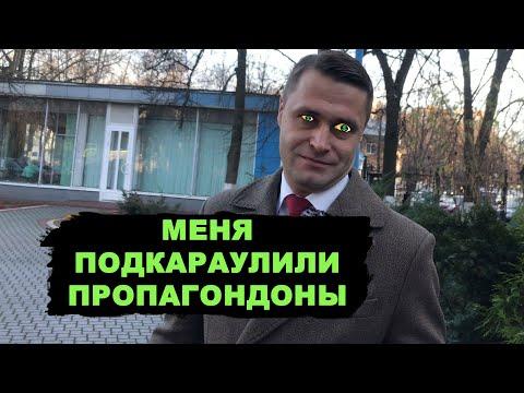 РЕН ТВ подкараулило меня даже в Москве