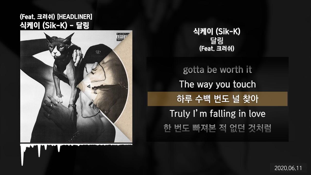 Download 식케이 (Sik-K) - 달링 (DARLING) (Feat. 크러쉬) [HEADLINER]ㅣLyrics/가사