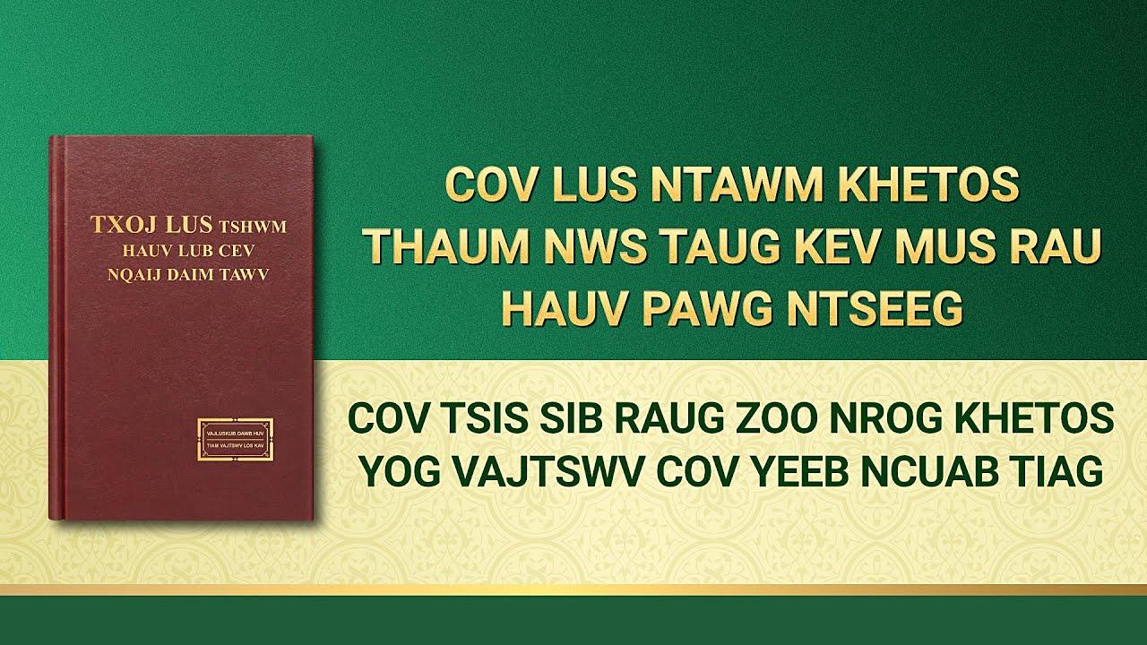 """Vajtswv Txoj Lus   """"Cov Tsis Sib Raug Zoo Nrog Khetos Yog Vajtswv Cov Yeeb Ncuab Tiag"""""""