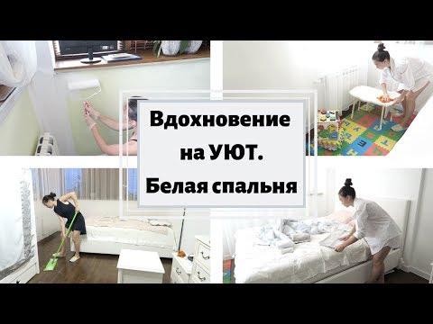 Белая, уютная спальня/Мотивация на уборку после ремонта/Вдохновение на уют