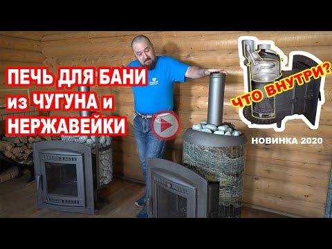 Печь для бани: ЧУГУН + НЕРЖАВЕЙКА + КАМЕНКА-ЛИНЗА! Банная печь АТМОСФЕРА. Новинка зимы 2020!