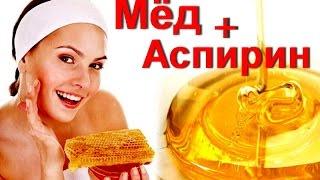Маска с аспирином и медом для лица от прыщей: отзывы