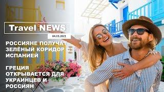 Travel NEWS РОССИЯНЕ ПОЛУЧАТ ЗЕЛЁНЫЙ КОРИДОР С ИСПАНИЕЙ ГРЕЦИЯ ОТКРЫВАЕТСЯ ДЛЯ УКРАИНЦЕВ И РОССИЯН