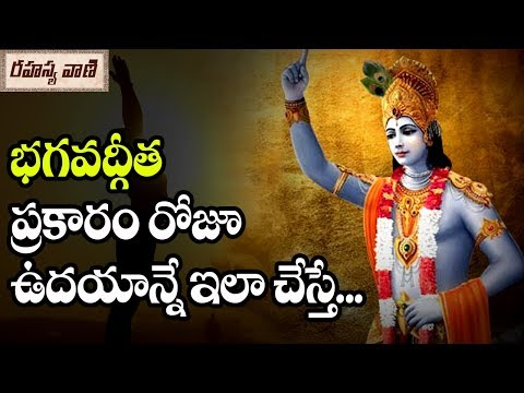 Life Lessons From Bhagavad Gita - Rahasyavaani Unknown Telugu Facts