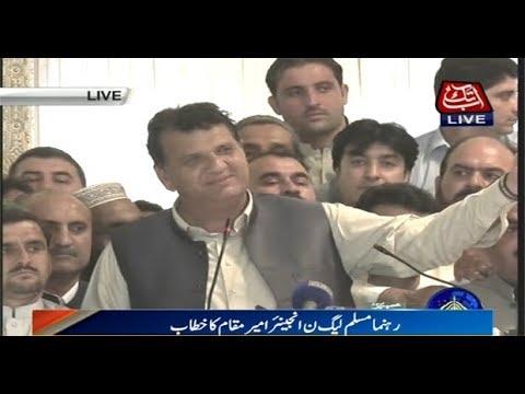 PML: N Leader Engineer Amir Muqam Addressing Rally