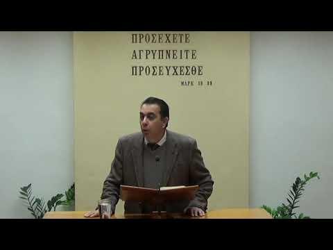 06.02.2019 - Πράξεις Κεφ 28 - Τάσος Ορφανουδάκης