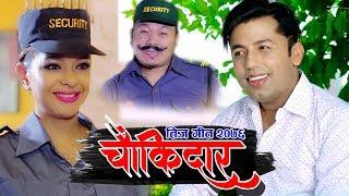 खुमन अधिकारी को यो वर्षाकै सुपर हिट तीज गीत / पुजना प्रधान को बबाल कमेडी by Khuman Adhikari