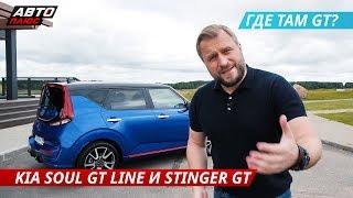 Обзор Kia Soul GT Line и Stinger GT 2019