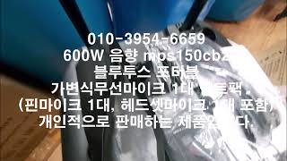 mps150cb2 앰프스피커 최신 신제품 이동충전식 블…