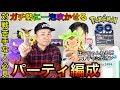 【ポケモンGO】対戦で勝てるパーティー!小田島教授のPvP講座〜初級編〜
