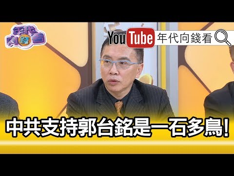 精華片段》董立文:2012年台灣總統大選的最後一周,台灣的大企業聯合表態支持九二共識…【年代向錢看】