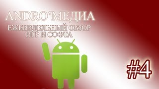 Andro'медиа #4 - обзор игр и приложений для Android