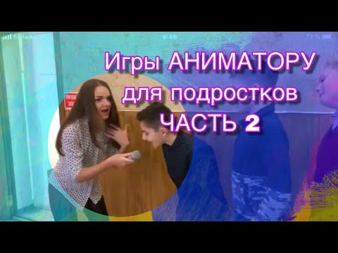 Игры АНИМАТОРУ для подростков часть 2 | школа аниматоров | как стать аниматором | animator school
