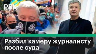 Суд не стал избирать меру пресечения для Петра Порошенко. Сторонники Порошенко собрались у суда