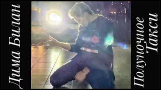 Download #димабилан #полуночноетакси        Дима Билан премьера трека Полуночное Такси, 10 октября 2019 года Mp3 and Videos