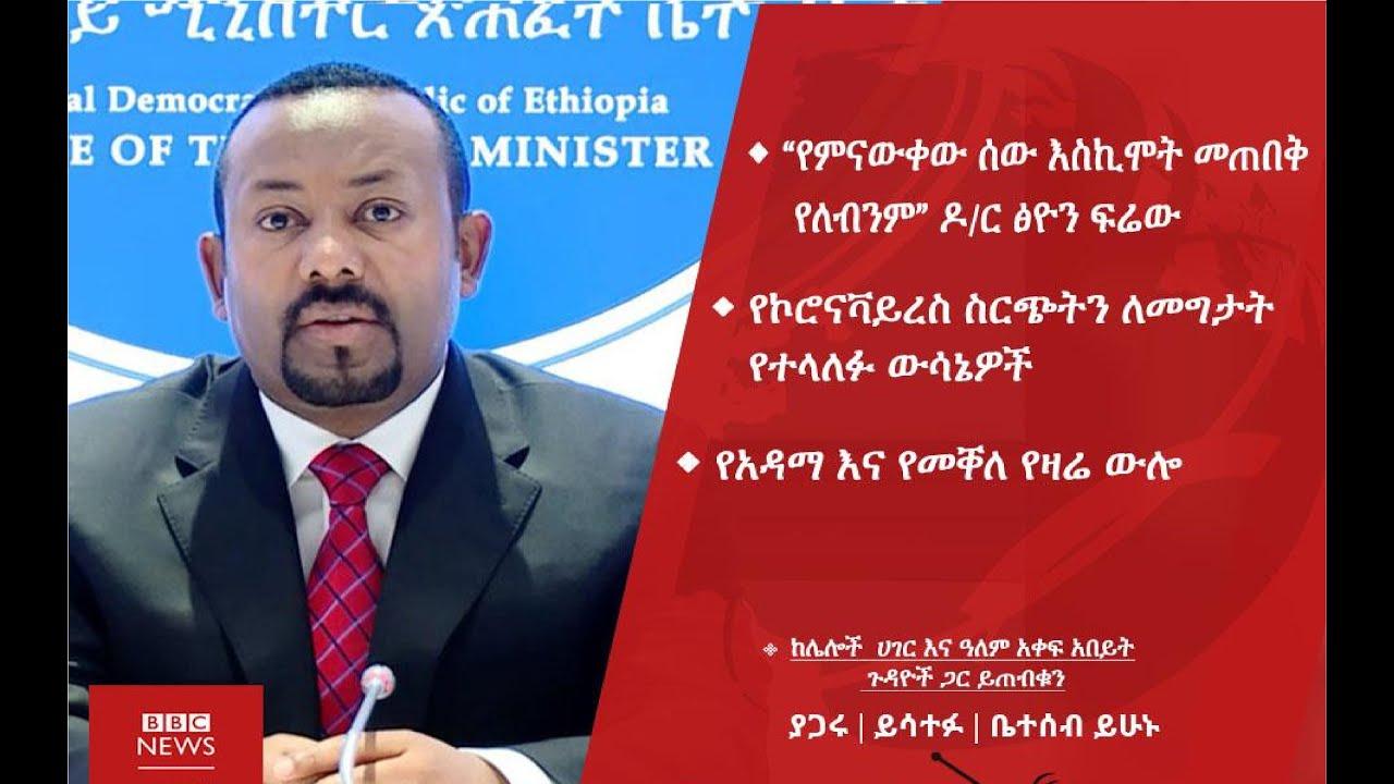 BBC Amharic News Monday-ሰኞ|ቢቢሲ አማርኛ  March 30 2020|ሰኞ መጋቢት  21/2012 ዓ.ም. የቢቢሲ አማርኛ