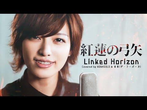 【女性が歌う】紅蓮の弓矢/Linked Horizon「進撃の巨人(ATTACK ON