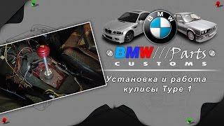 Установка и работа кулисы Type 1 +BMW///Parts+ /customs/