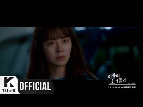 [MV] EUNHA(은하) (GFRIEND(여자친구)) _ So In Love (Lovely Horribly(러블리 호러블리) OST Part.4)