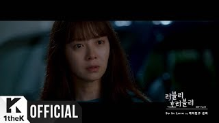 [MV] EUNHA(은하) (GFRIEND(여자친구)) _ So In Love (Lovely Horribly(러블리 호러블리) OST Part.4)