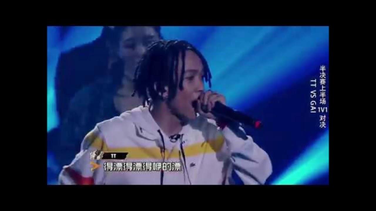 《中國有嘻哈》第10期 Tizzy T 頭文字T 純音樂 - YouTube
