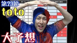 明治安田生命J1リーグ第23節などのtoto予想をしました!