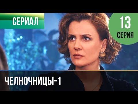 ▶️ Челночницы 1 сезон 13 серия - Мелодрама | Фильмы и сериалы - Русские мелодрамы