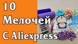10 мелочей для рукоделия с Aliexpress.com(В продолжение первого ролика о 10 мелочах для тех, кто шьет, сегодня-продолжение - 10 мелочей для рукодельниц...., 2017-01-08T11:30:00.000Z)