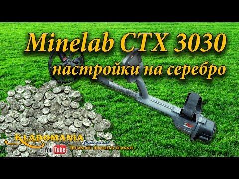 Minelab CTX 3030 Настройки на серебро
