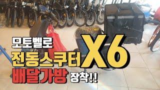 모토벨로 전동스쿠터 X6 배달용 가방 장착하기