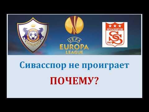 Карабах - Сивасспор, прогноз 26 ноября (4 тур Лиги Европы)