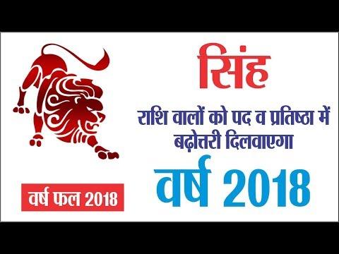 सिंह राशि वालों को पद व प्रतिष्ठा में बढ़ोत्तरी दिलवाएगा वर्ष 2018