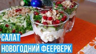 Салат Новогодний Феерверк. Новогодний стол 2019.#салат_с_курицей #новогодний салат