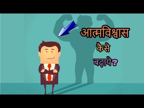 [Hindi] आत्मविश्वास कैसे  बढ़ाये? || How to increase self confidence || 100% working