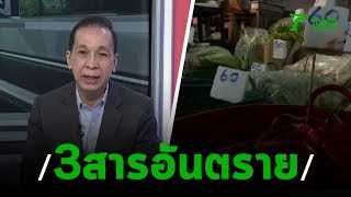 ตีตกแบน 3 สารอันตราย : ขีดเส้นใต้เมืองไทย   20-09-62   ข่าวเที่ยงไทยรัฐ