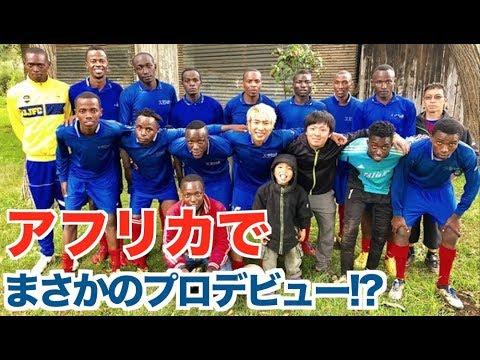 アフリカでサッカーのプロテストを受けました。プロ合格なるか!?【アフリカ縦断#23】